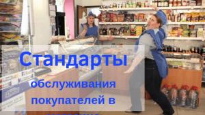 Стандарты обслуживания покупателей в магазине