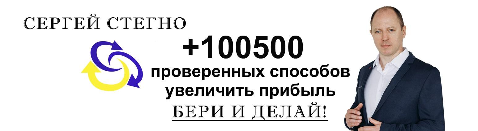 +100500 проверенных способов увеличить прибыль
